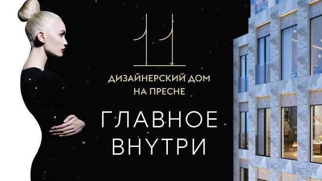 Дизайнерский дом премиум-класса Eleven Пресня! Квартиры с готовой отделкой